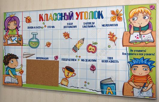 Классные уголки в начальной школе своими руками