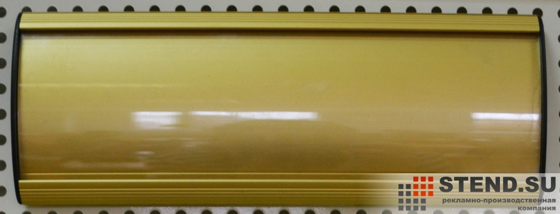 Алюминиевые профили для табличек