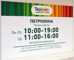 Табличка для «Петроокна», 400 х 250 мм