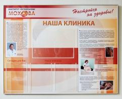 Стенд для Института остеопатии Мохова, 1200 х 950 мм, полноцветная печать, профиль аналог Nielsen, карманы: 3 А4, 1 А3