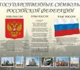 Серия № 40 <br/>Символика России