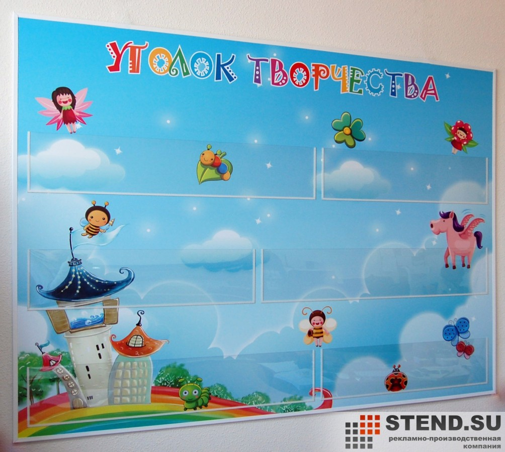 Уголок наше творчество в детском саду своими руками 31