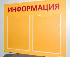 Стенд «Информация» желтый, 550 х 450 мм, 2 кармана А4